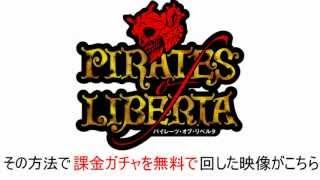 Pirates of Liberta(パイレーツ・オブ・リベルタ) ジュエル  無料で入手する裏技