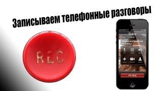 видео Запись телефонных разговоров в приложении
