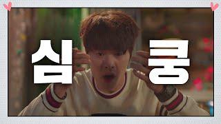 """공명(Gong myoung)의 세상 귀여운 수줍은 고백 """"들려? 나 너 좋아해!!!"""" 멜로가 체질(Be melodramatic) 7회"""