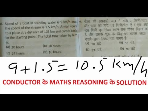 CONDUCTOR ANSWER KEY MATHS AND REASONING FULL EXAM( 10/09/2017 )(PART 2)