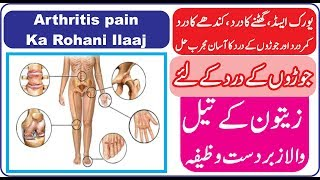 Uric acid ka rohani ilaj || joron ke dard ka Rohani ilaaj || جوڑوں کے درد کا روحانی علاج