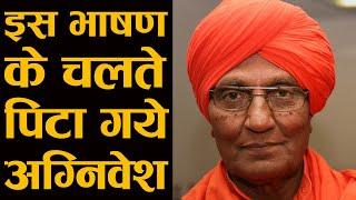 मोदी और हिन्दू देवताओं के खिलाफ वो भाषण, जिसके चलते पाकुड़ में पिटा गये स्वामी अग्निवेश..