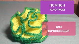 ПОМПОН для шапки крючком для начинающих МК Видео POMPOM for Hat crochet