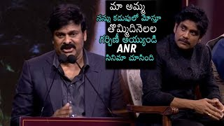 FULL SPEECH : Megastar Chiranjeevi Shares Interesting Incident | Nagarjuna | ANR National Awards
