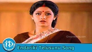 Endariki Telusunu Premante Song - Muddula Mogudu Movie Songs - ANR - Sridevi - Suhasini