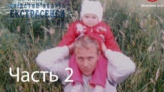 Кто убица семьи и детей? - Следствие ведут экстрасенсы - Выпуск 183 - Часть 2 - 26.01.15
