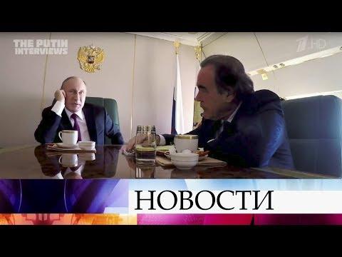 Фильм Оливера Стоуна о Путине 2017 можно смотреть онлайн в