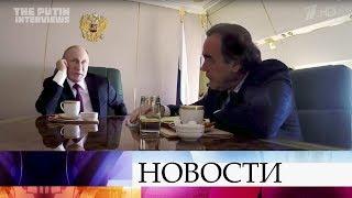 Опубликованы первые фрагменты фильма Оливера Стоуна про Владимира Путина.