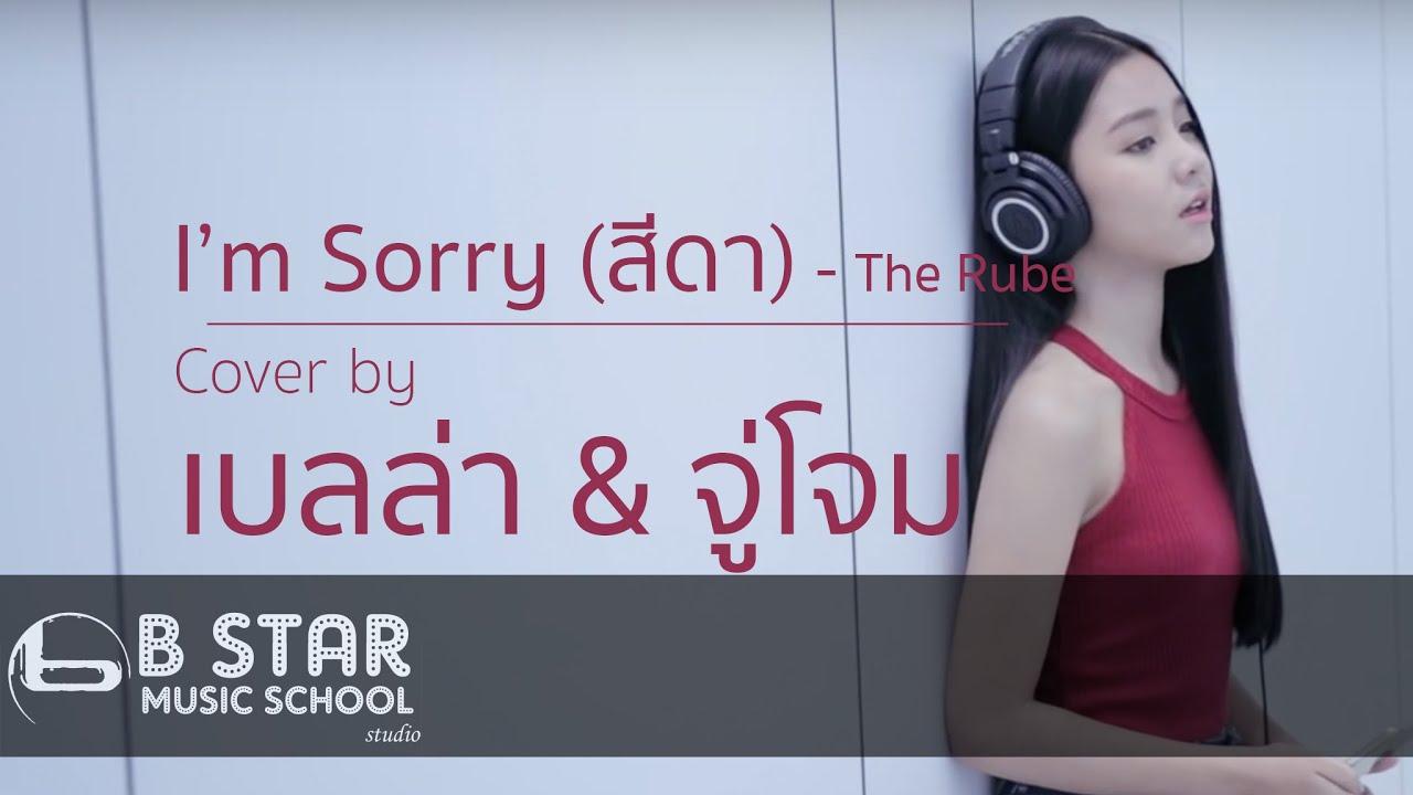 The Rube - I'M SORRY (สีดา) Cover by เบลล่า ft. จู่โจม