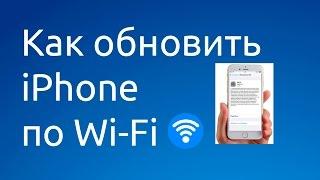 Как обновить  iPhone(, 2015-10-26T11:07:57.000Z)