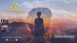 """Антиреспект - Заветная (альбом """"Тишина"""" 2019)"""