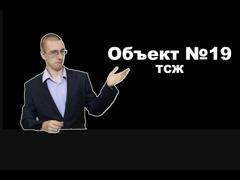 Объект №19. ТСЖ.