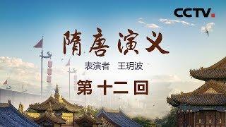 《名段欣赏》 20190827 名家书场 评书《隋唐演义》(第十二回)| CCTV戏曲