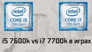 i5 7600k vs i7 7700k в играх