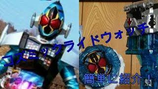 山田優 - Cosmic Ride