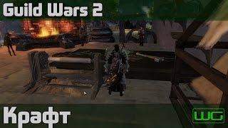 Guild Wars 2 - Крафт.
