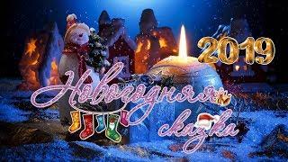 Новогодняя Сказка - поздравление с Новым Годом 2019