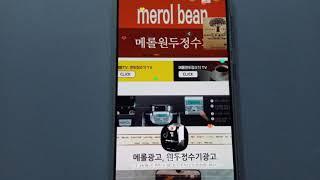 메롤tv 메롤쇼핑몰 메롤원두정수기