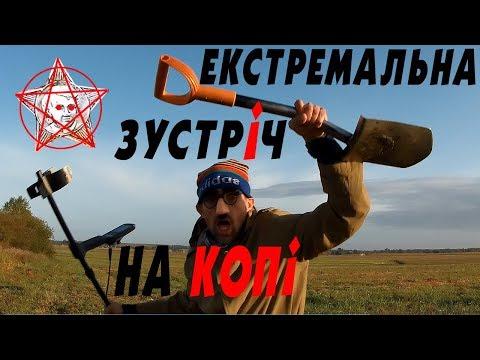 Коп-розвідка з елементами екстриму #УкраїнськіКопачі #minelab #equinox800