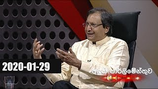 Aluth Parlimenthuwa - 29th January 2020 Thumbnail