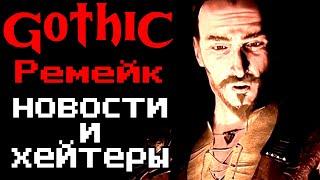 Готика Ремейк - ХЕЙТ И НОВОСТИ о Ремейке игры Gothic