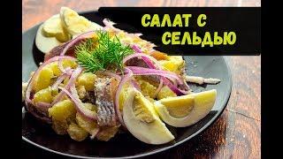 Простой рецепт салата с селедкой