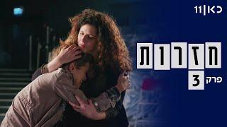 חזרות - קומדיה (לא) רומנטית 🎭 | פרק 3
