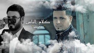 علي الدلفي و كرار الصغير - كلام الناس - 2018 (EXCLUSIVE Music Video) Ali Al delfie ft. Karar Alsaqer
