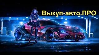 ПРОфессиональный выкуп авто в Уфе и Башкортостане от выкуп-авто.RRO(, 2017-03-04T06:26:45.000Z)