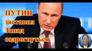 Путин заставил Запад содрогнуться l Толя ДоНгуенТхиеу