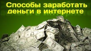 как можно заработать деньги в интернете без вложений  Быстро и просто))