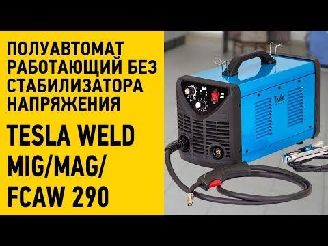 Полуавтомат работающий без стабилизатора напряжения Tesla Weld MIG/MAG/FCAW 290
