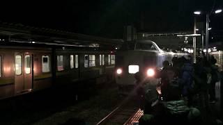 【鉄道】銚子駅を発車する189系「犬吠初日の出1号」の回送列車