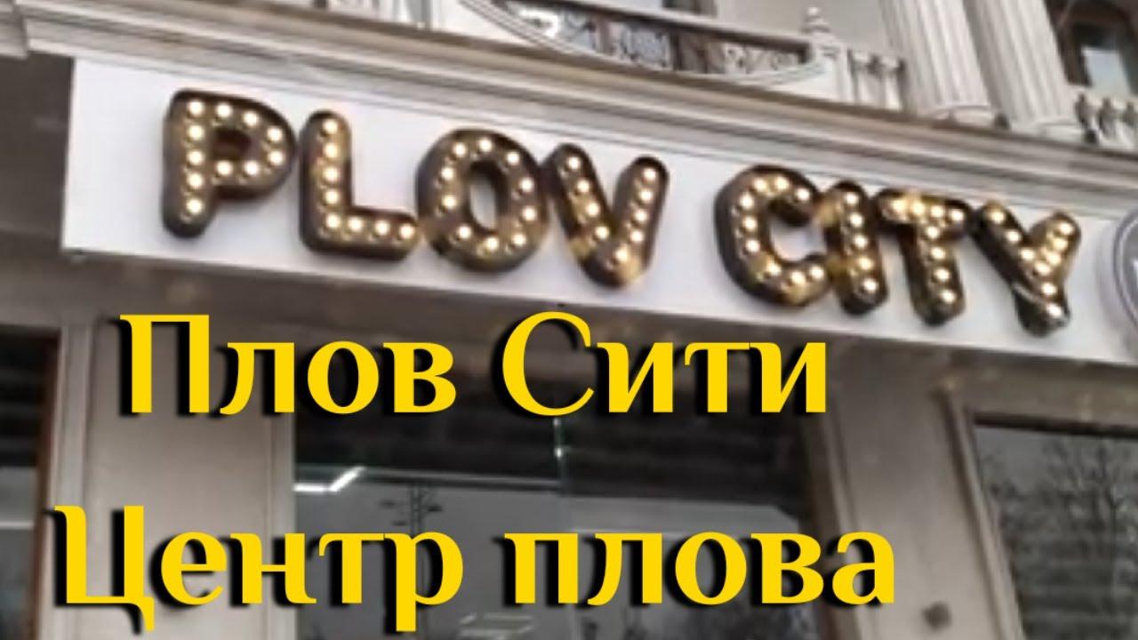 Новый сити в ташкенте Плов Сити, PLOV CITY