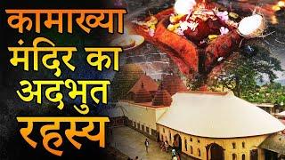 कामाख्या मंदिर के 20 सबसे चौकाने वाले गुप्त रहस्य ,देखकर दिमाग चकरा जाएगा | Kamakhya Temple secrets