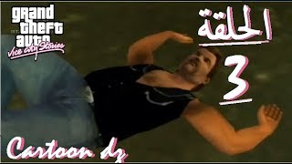 3 GTA Vice City Hikayeleri DZ - الحلقة