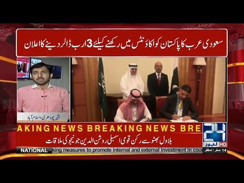 Saudi Arabia Agrees To Give Pakistan $3 Billion Dollar Aid | 24 News HD