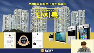 아파트인터폰 홈네트워크 소개 영상(클라우드 인터폰 &q…
