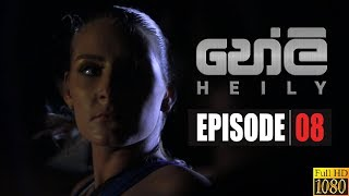 Heily | Episode 08 11th December 2019 Thumbnail