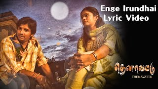 Thenavattu - Enge Irundhai Lyric Video | Jiiva, Poonam Bajwa | Srikanth Deva