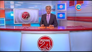 Новости '24 часа' за 13.30 25.06.2017