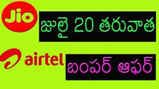 Jio after 20th July and Airtel bumper offer in Telugu