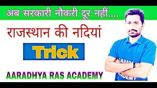 राजस्थान की नदियां Trick Trick Trick
