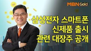 삼성전자 스마트폰 신제품 출시 관련 대장주 공개  / …