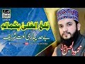 Mehmood Ul Hassan Ashrafi    Bala galo la be kamalehi   