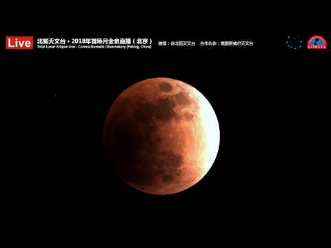 Total Lunar Eclipse live-Corona Borealis Observatory(Peking,China)- second season