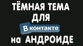 Как Сделать Чёрный Вконтакте на Андроиде
