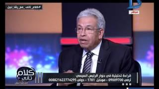 كلام تانى مع رشا نبيل| د: عبدالمنعم سعيد يوضح الخطوط الفاصلة بين دور الرئيس والأجهز الإدارية للدولة