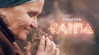 Премьера! Смотрите мистический сериал Слепая от СТБ – 24 февраля 2020