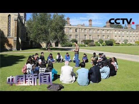 [中国新闻] 英媒:英国高校发现4500多人申请入学材料造假 | CCTV中文国际
